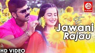 Pawan Singh अक्षरा सिंह का रोमांटिक गाना | ई जवानी राजाऊ | E Jawani Rajau | Superhit Bhojpuri Song