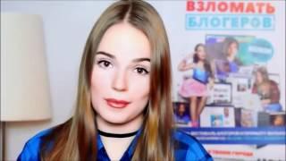 Начало Фильма -Взломать Блогеров- , Дата выхода в каждом городе, новости от Саши Спилберг!!!