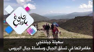 سهيلة جباخنجي - مغامراتها في تسلق الجبال وسلسلة جبال البروس