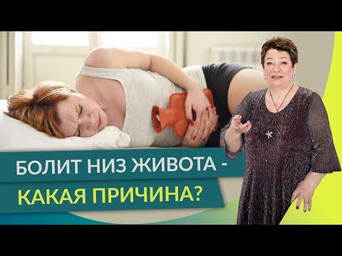 Почему болит низ живота у женщин?