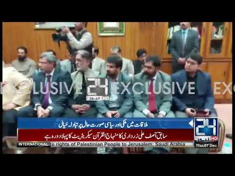 Asif Ali Zardari Meets PAT Chief In Minhaj Ul Quran | 7 Dec 2017