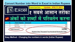 How To Convert Number Into Word In Excel In Indian Rupees | Microsoft Office Exc