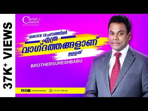 Bro. Suresh Babu: Sunday Service:2018 Feb 18