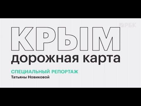 Спецрепортаж «Крым: дорожная карта»