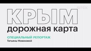 Что изменилось в Крыму за 5 лет после вхождения в состав России? Репортаж РБК