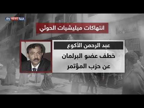 انتهاكات ميليشيات الحوثي الإيرانية في صنعاء.. قتل واعتقال وتدمير  - نشر قبل 5 ساعة