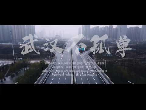 公益共情曲《武汉不孤单》全中国的关心和鼓励与你们在一起!