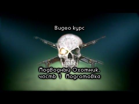 Видеоурок подводной охоты