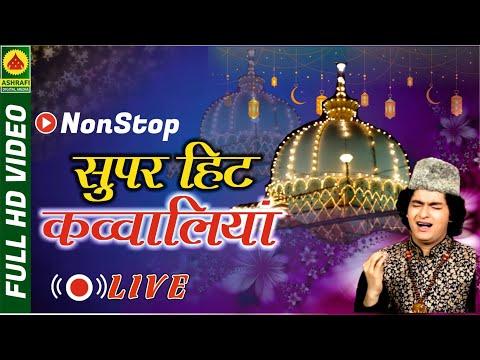 Live :  Nonstop Qawwali 2021 - Anis Sabri  Qawwali  -  Live Qawwali - World Famous Qawwaliya