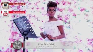 داليا مبارك - لا ما يكفيني شركة الرندي
