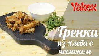 Гренки из хлеба с чесноком на сковороде