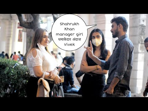 Shahrukh Khan manager girl धमाकेदार अंदाज Vivek prank | Vivek golden