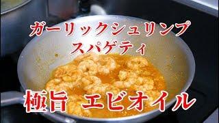 ガーリックシュリンプスパゲティ|Chef Ropia料理人の世界さんのレシピ書き起こし