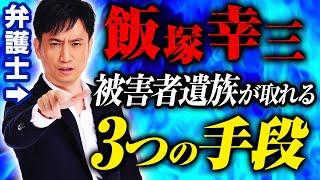【飯塚幸三】裁判で被害者遺族ができる3つの手段 / タケシ弁護士【岡野武志】