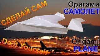 ОРИГАМИ САМОЛЕТ. КАК СДЕЛАТЬ САМОЛЕТ ИЗ БУМАГИ. Paper Airplane Tutorial(ОРИГАМИ. ОРИГАМИ САМОЛЕТ. КАК СДЕЛАТЬ САМОЛЁТ ИЗ БУМАГИ. Paper Airplane Tutorial В этом видео вы научитесь делать орига..., 2014-04-02T18:15:35.000Z)