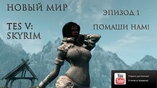 Новый мир. TES V: Skyrim - Обзор модов. Эпизод 1. Помаши нам!
