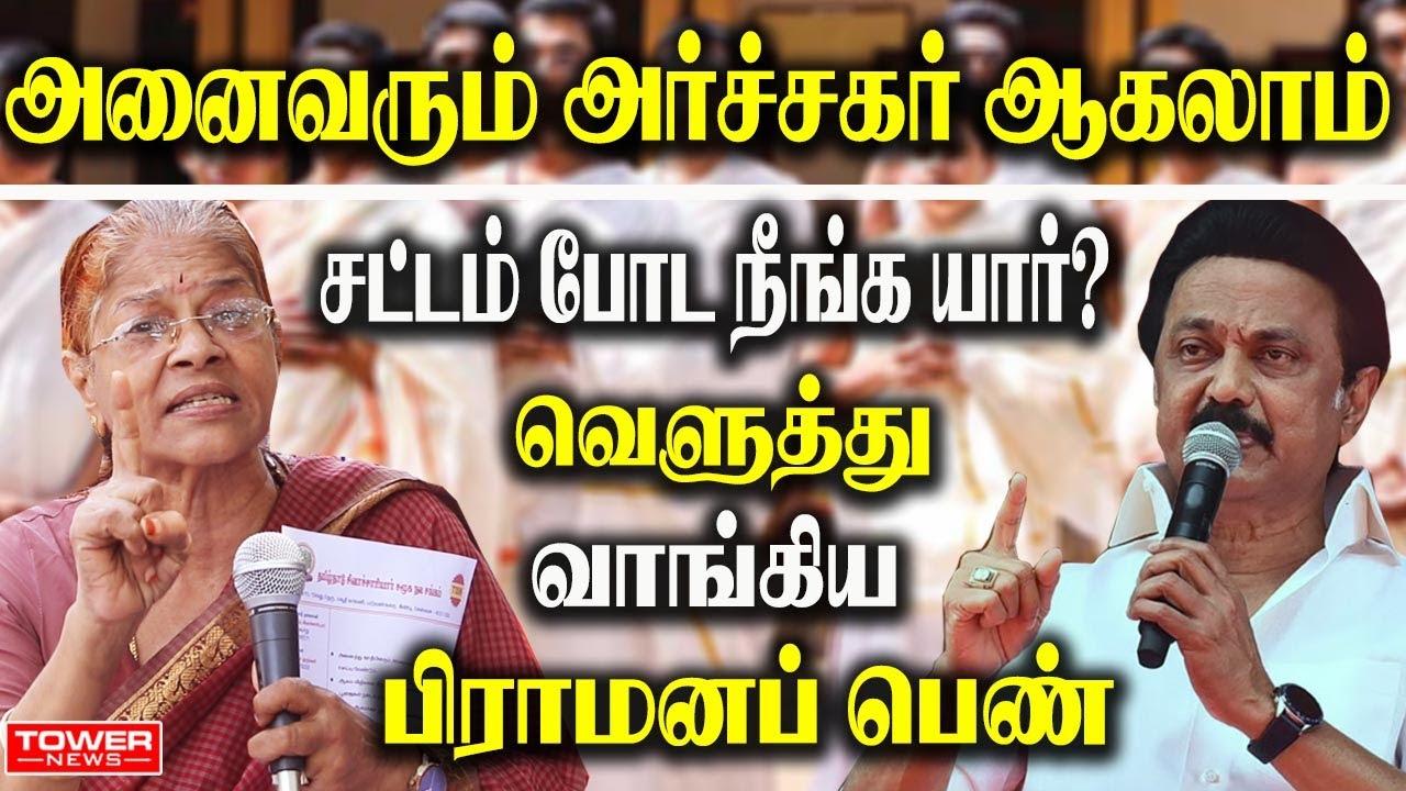 Brahmin Lady Speech   Brahmin Lady About All Caste Priest Issue  Brahmins   About Charity Department