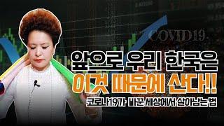 향후 우리 대한민국은 이것 때문에 산다! 코로나19가 바꿔놓은 대한민국 지형 (산신무당TV,SBS,유명한무당…