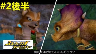 2002年発売のアクション/シューティング/RPGゲームの『スターフォックスアドベンチャー』を初見実況していきます! このレースの結末は、ダブルクラッシュといこうかぁ!