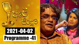 2021-04-02 | අපේ සිංදුව | Ape Sinduwa Episode -41 |  @Sri Lanka Rupavahini   Thumbnail