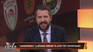 LIVE Ολυμπιακός-Αρμάνι Post Game Super Euroleague, Παρασκευή 19/10