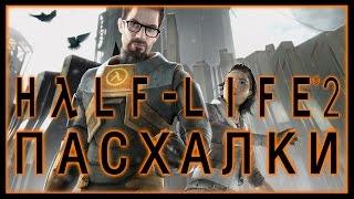 Пасхалки в игре Half-Life 2 [Easter Eggs](Забирай свои бонусы в War Thunder: ▻http://warthunder.pw/327nj Канал Black Ninja (Игропасхалки) - https://www.youtube.com/user/BlackNinjaSega Канал.., 2016-04-18T12:30:12.000Z)