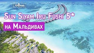 Отель Sun Siyam Iru Fushi 5 на Мальдивских островах