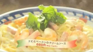 東海地区ではTVCMは流れませんが、本当に、美味しそうに パスタを食べて...