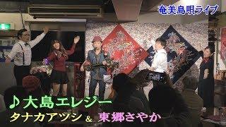 タナカアツシ & 東郷さやか・ライブ「♪大島エレジー」<奄美歌謡>