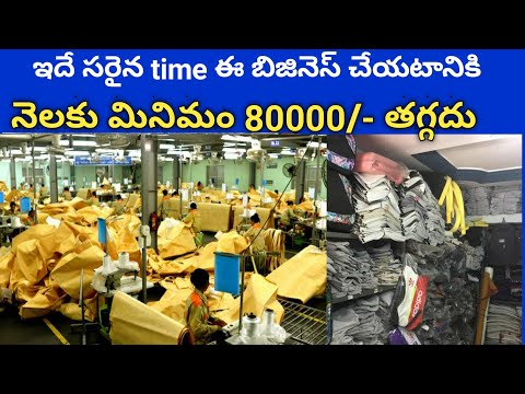 business ideas in telugu business ideas new business ideas telugu business ideas