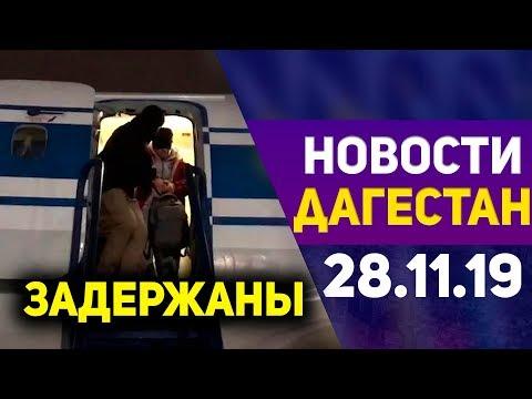Новости Дагестана за 28.11.2019 год