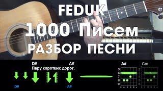 FEDUK 1000 Писем РАЗБОР ПЕСНИ АККОРДЫ И БОЙ