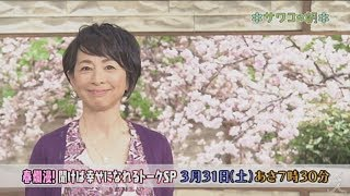 土曜あさ7時30分 『サワコの朝』3月31日は、春爛漫!聞けば幸せになれる...