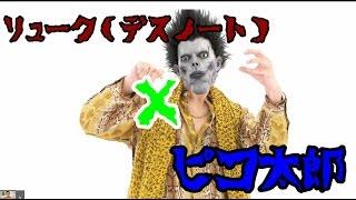 ピコ太郎とリュークを合わせて見ました! チャンネル登録お願いします(=...