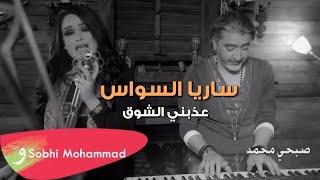 Saria Al Sawas \u0026 Sobhi Mohammad - Aazbni El Shouq (2019) / صبحي محمد - سارية السواس - عذبني الشوق