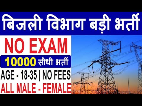 बिजली विभाग बड़ी भर्ती 2019//सीधी भर्ती 2019//Govt Job/sarkari naukari/10th pass job/Modi Yojna