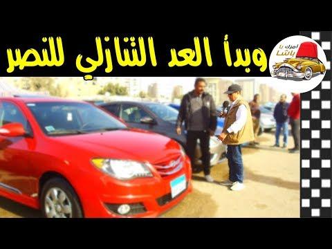 بعد زيرو جمارك وحملة خليها تصدي شاهد أسعار سوق السيارات اليوم