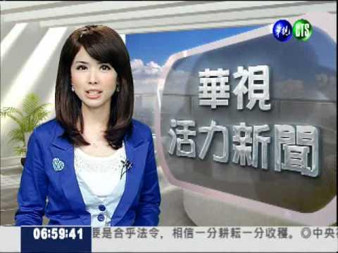 華視晨間新聞_201204290600