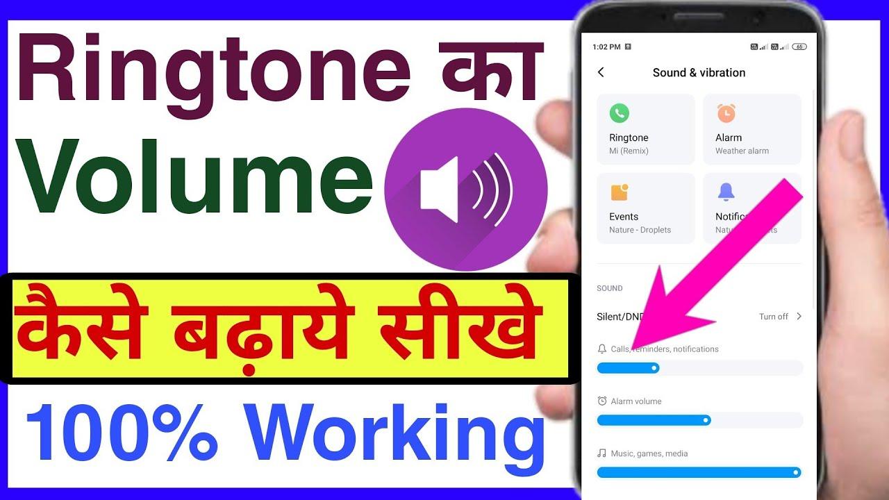how to increase mobile ringtone volume in android | ringtone ka volume kaise badhaye