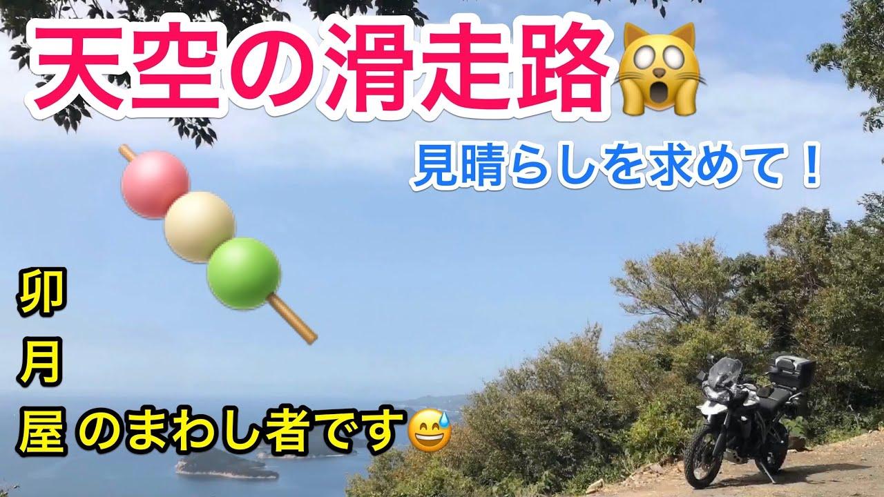 天空 路 の 県 香川 滑走
