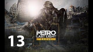 Metro: Last Light Redux — Сквозь огонь