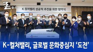 K-컬처밸리, 글로벌 문화중심지 '도전'