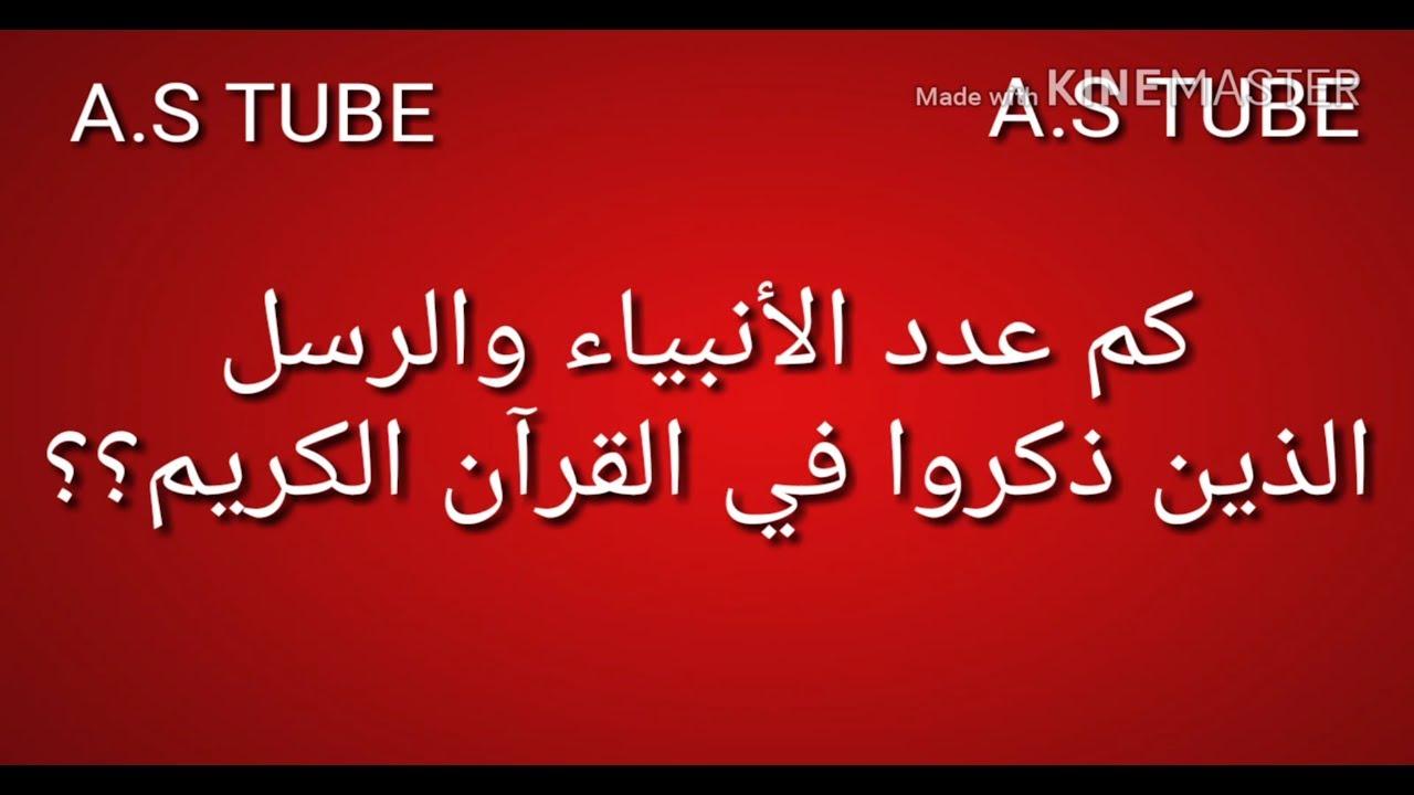 كم عدد الأنبياء والرسل الذين ذكروا في القرآن الكريم Youtube