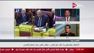 سعيد عكاشة : الاعتراف بفلسطين ردآ على قرار ترامب .. مطلب العرب فى اجتماع القدس اليوم