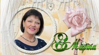 Музыкальное поздравление с 8 марта. Международный Женский День. подарок на 8 марта