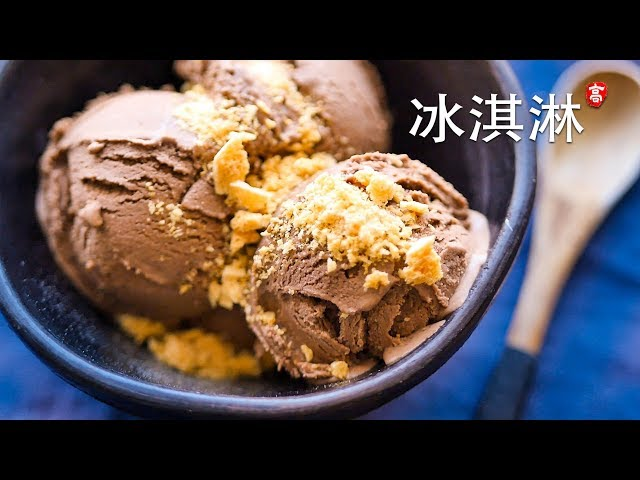 巧克力冰淇淋 Chocolate Ice Cream