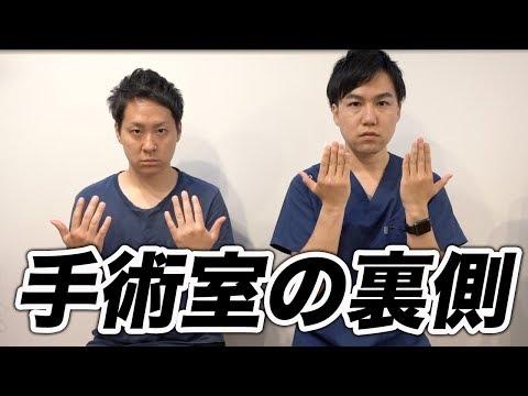 【衝撃】手術室での会話がヤバすぎた…