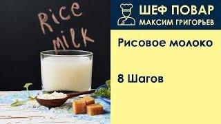 Рисовое молоко . Рецепт от шеф повара Максима Григорьева