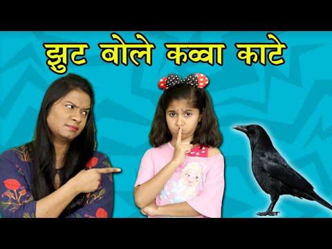 Jhoot Bolna Hai Buri Baat | Pari Ne Bola Jhoot (Short Film) | Pari's Lifestyle