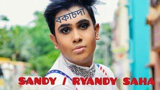 Bengali Hot Video ||Sandy Saha Roasting || Swarup Schticks||